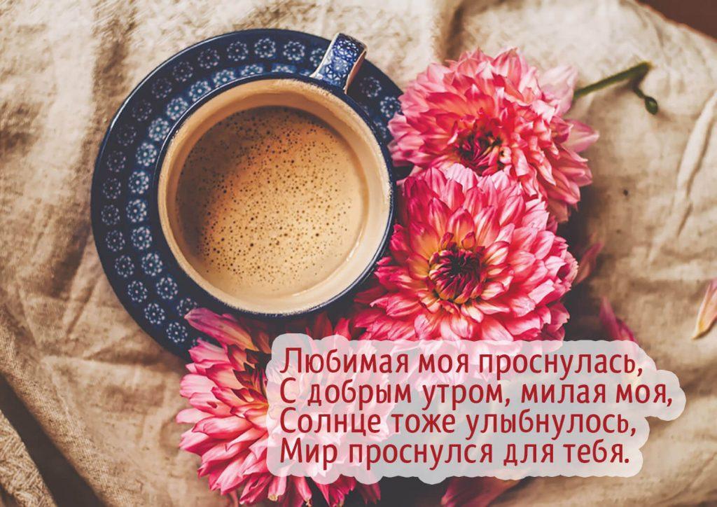 Стих с добрым утром любимой