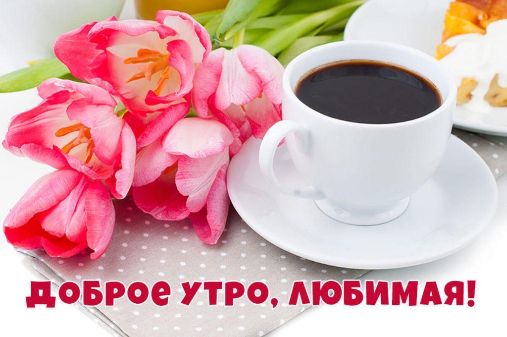Доброе утро, любимая - кофе с цветами