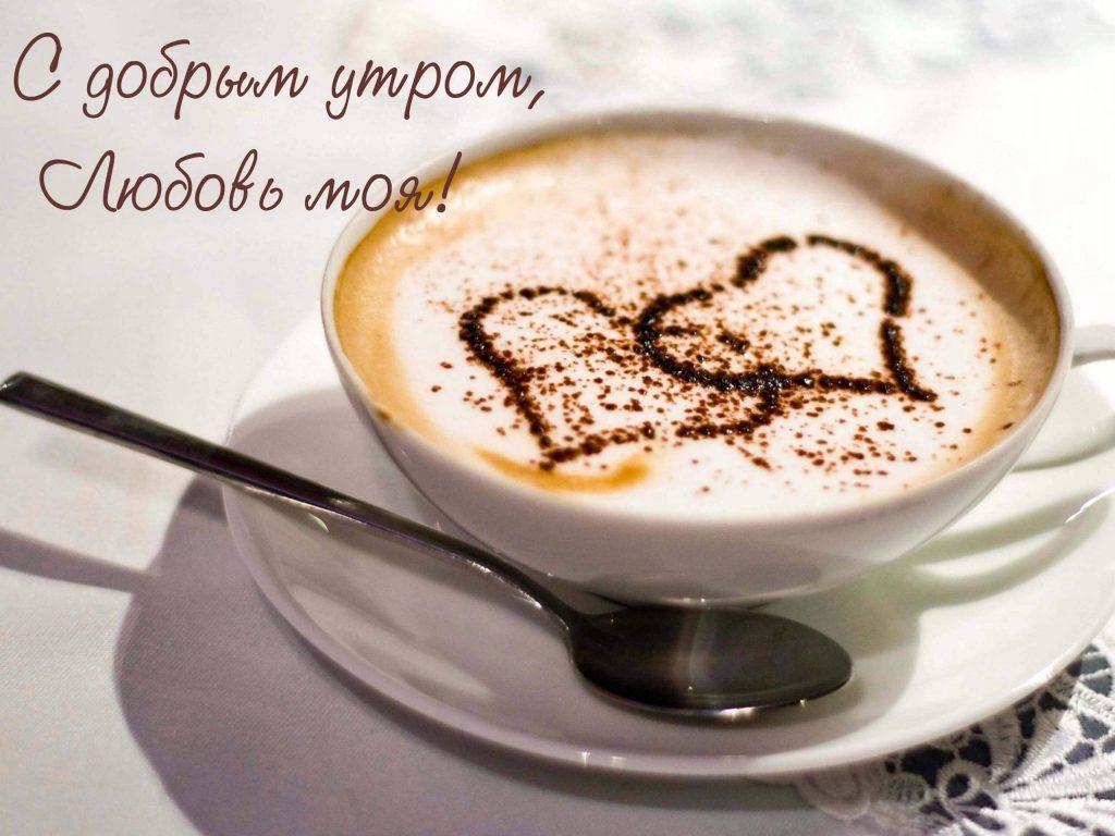 Доброе утро любовь моя - чашка кофе