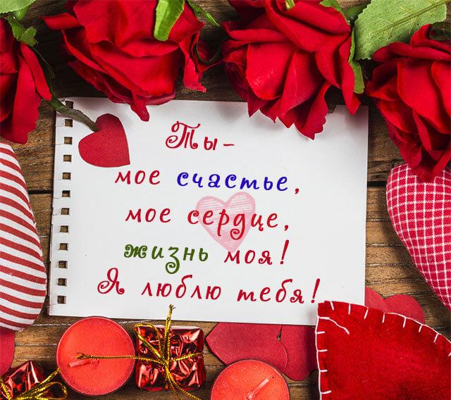 Трогательное признание в любви и розы