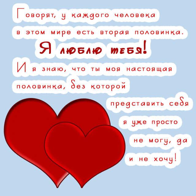 Красивое признание в любви