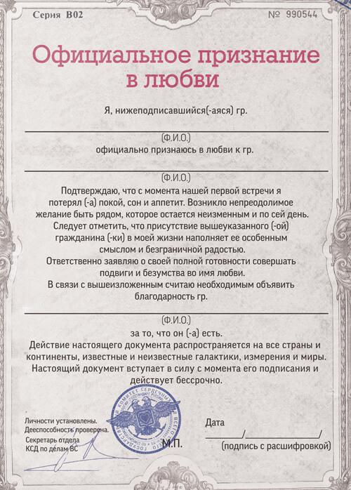 Сертификат о признании в любви