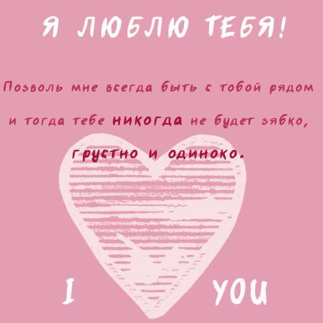 Я люблю тебя - признание