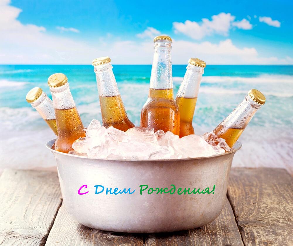 Картинка с днем рождения пиво со льдом