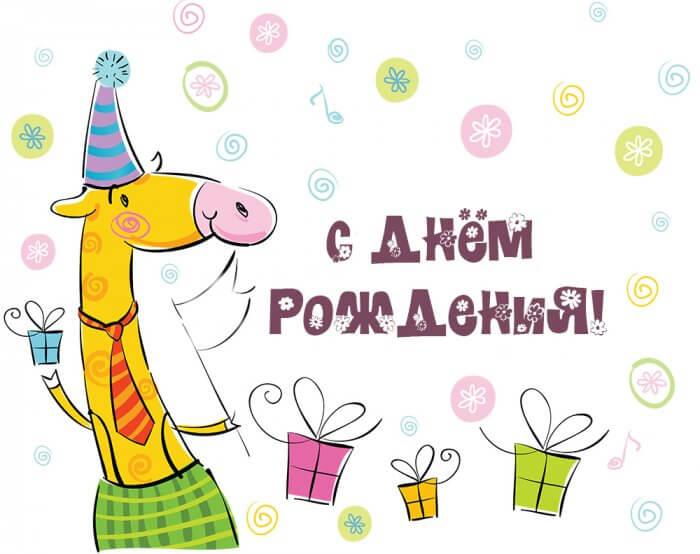 С днем рождения красочный жираф