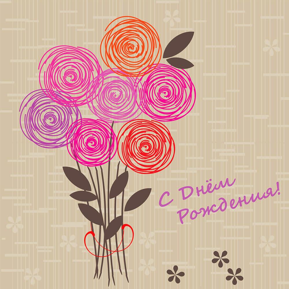 С днем рождения нарисованные цветы