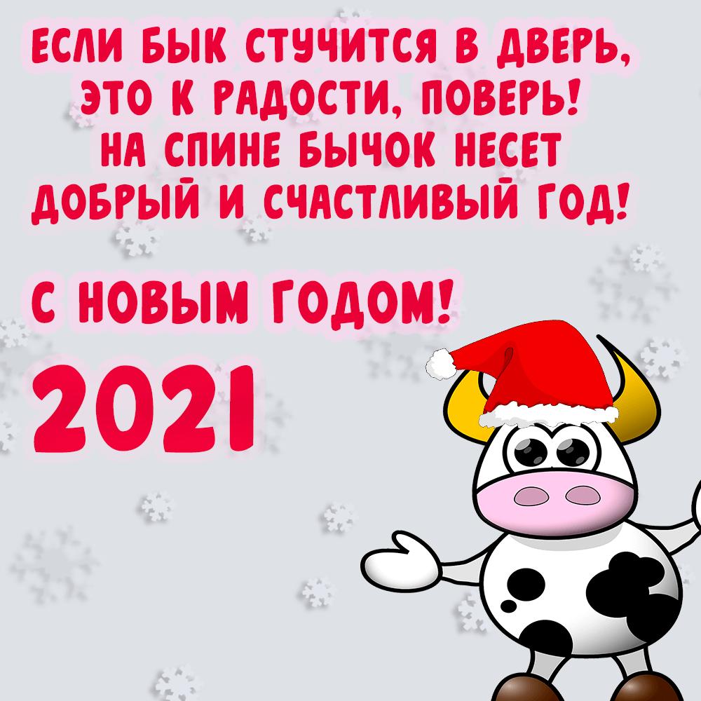 Красивое поздравление с новым годом 2021